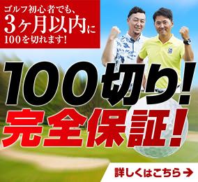 100切りゴルフ・284.png